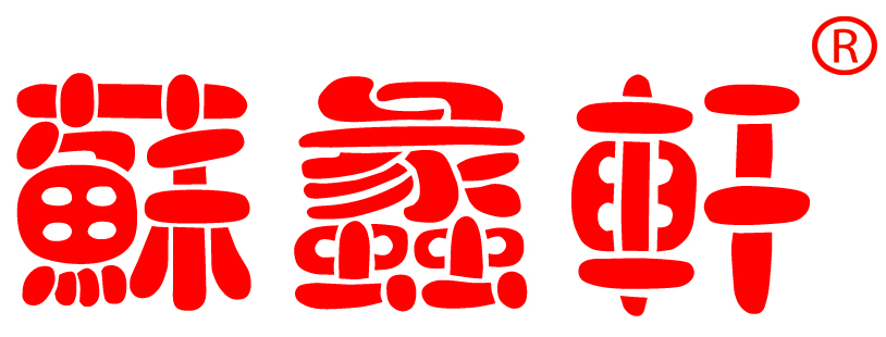 苏蠡轩家具有限公司