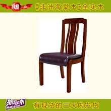 【苏蠡轩】非洲海棠木实木家具餐椅E213