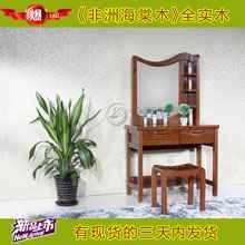 【苏蠡轩】非洲海棠木实木家具梳妆台B767