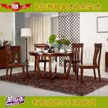 【苏蠡轩】非洲海棠木实木家具圆餐桌E203