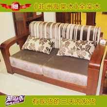 【苏蠡轩】非洲海棠木实木家具双人沙发