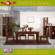 【苏蠡轩】非洲海棠木实木家具餐桌E201