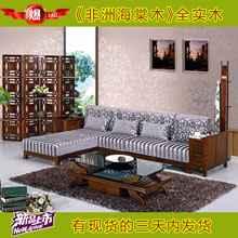 【苏蠡轩】非洲海棠木实木家具转角沙发D908