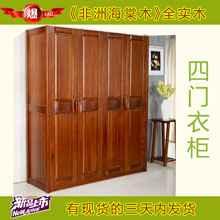 【苏蠡轩】非洲海棠木实木家具四门衣柜B706