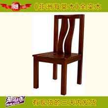 【苏蠡轩】非洲海棠木实木家具餐椅E215