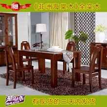 【苏蠡轩】非洲海棠木实木家具餐桌E202