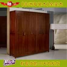 【苏蠡轩】非洲海棠木实木家具五门衣柜B703