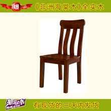 【苏蠡轩】非洲海棠木实木家具餐椅E212