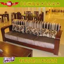 【苏蠡轩】非洲海棠木实木家具三人沙发