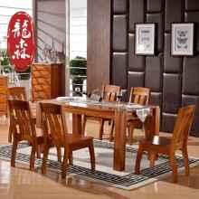 龙森 全实木餐桌椅组合一桌四椅六椅现代新中式餐厅家具榆木餐桌