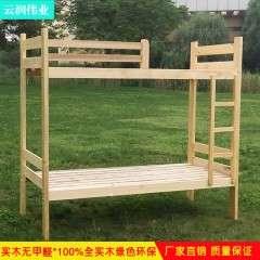 厂家直销上下铺双层松木床学生宿舍高低床员工床家用实木上下铺床