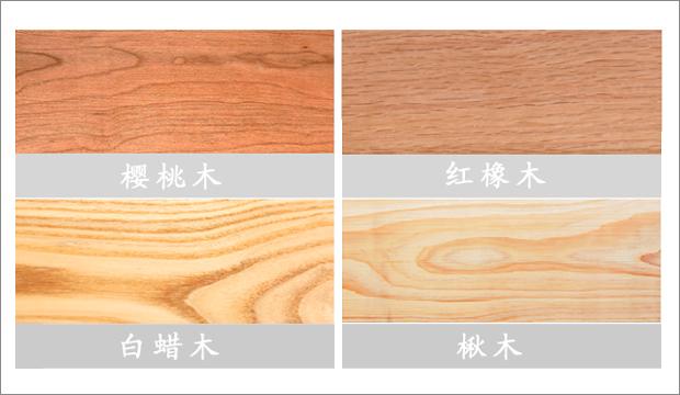 实木沙发木材