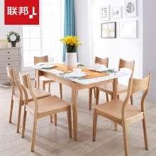 联邦家具北欧现代实木餐桌椅组合可伸缩小户型4人6吃饭桌子多功能