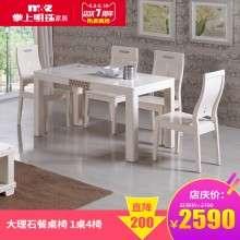 掌上明珠家居 大理石餐桌餐椅大理石台面 1.2M小户型客厅餐桌餐椅