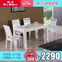 掌上明珠家居 大理石餐桌餐椅客厅饭桌子白色餐桌一桌4椅组合