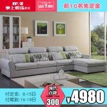 掌上明珠家居 现代简约布艺沙发组合小户型转角沙发棉麻布可拆洗
