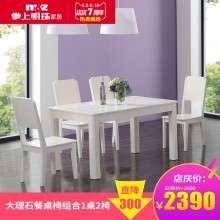 掌上明珠家居 新款大理石餐桌餐椅组合1.35M大理石台面客厅饭桌子