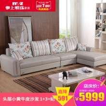 掌上明珠家居 新款头层小黄牛皮沙发 北欧沙发小户型客厅组合沙发