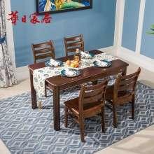华日家具 胡桃楸木实木1.2米一桌四椅 实木餐桌椅 中式餐厅家具H8
