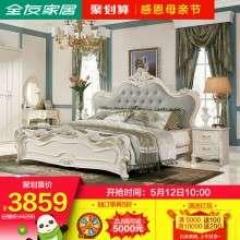 全友家居 法式雕花床卧室板式床双人床婚床拉钻软包床屏121507