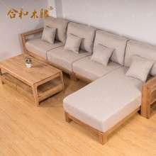 【合和木缘】北欧白橡木家具转角沙发GY-XS4