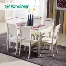 全友家私家居钢化玻璃餐桌椅组合一桌四椅长方形饭桌餐椅120909