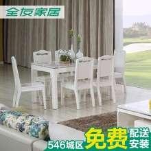 全友家私时尚现代客餐厅家具天然石餐桌椅方形饭桌组合120329