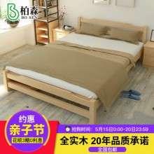 柏森 单人床成人主卧小户型2米双人床现代简约经济型特价松木实木头床