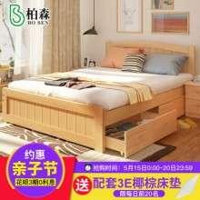 柏森 全实木床1.5米双人床1.8米成人主卧田园床现代1.2米单人床松木床