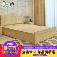 柏森 全实木床1.5双人床1.8成人单人床1米2简约现代松木儿童床
