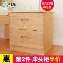 柏森 松木床头柜 实木简约斗柜田园床边柜 储物柜小角柜子 收纳柜
