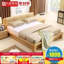 a家家具 北欧日式实木床1.8米1.5现代简约成套家具组合主卧双人床