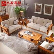 a家家具 实木沙发组合复古新中式客厅大小户型可拆洗木质布艺沙发