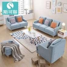 斯可馨北欧布艺沙发大小户型客厅组合组装单人双人三人位SF1001