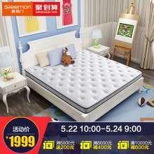 喜临门 护脊黄麻床垫 功能海绵1.5-1.8米 偏硬床垫唤醒儿童版
