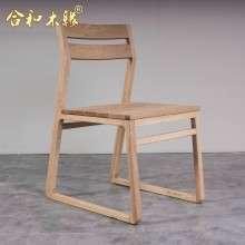 【合和木缘】北欧白橡木全实木家具餐椅书椅