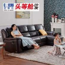 芝华仕头等舱 功能沙发 真皮沙发 大小户型客厅沙发组合8891