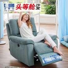 芝华仕头等舱 功能沙发布艺单人 电动沙发 小户型客厅沙发K926卡