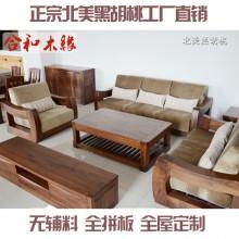 【合和木缘】家具黑胡桃简约现代客厅沙发可定制GY-HW02