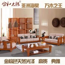 【合和木缘】黄金海棠木纯实木家具沙发组合GY-D909