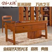 【合和木缘】黄金海棠木书桌 纯实木 书房GY-B783