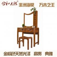 【合和木缘】黄金海棠木纯实木家具卧室梳妆台GY-B767