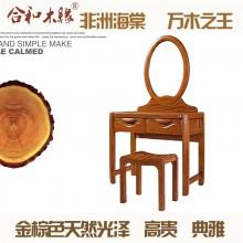 【合和木缘】黄金海棠木纯实木家具卧室梳妆台GY-B766