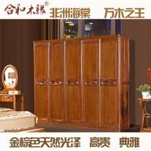 【合和木缘】黄金海棠木衣柜纯实木家具卧室GY-B710