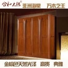 【合和木缘】黄金海棠木衣柜纯实木家具卧室GY-B709