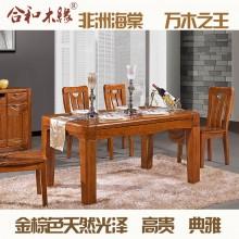 【合和木缘】黄金海棠木纯实木家具餐桌GY-E206