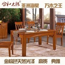 【合和木缘】黄金海棠木纯实木家具餐桌GY-E205