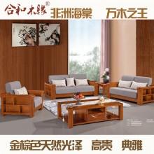 【合和木缘】黄金海棠木纯实木家具沙发组合GY-D913