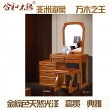 【合和木缘】黄金海棠木纯实木家具卧室梳妆台GY-B765