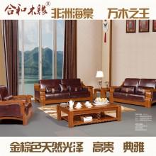 【合和木缘】黄金海棠木纯实木家具沙发组合GY-D910